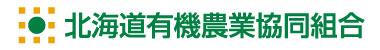 北海道有機農業協同組合/有機野菜の宅配ゆうきの実